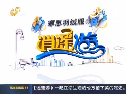 2013年5月12日《逍遥游》:骑开得胜 潍坊滨海站