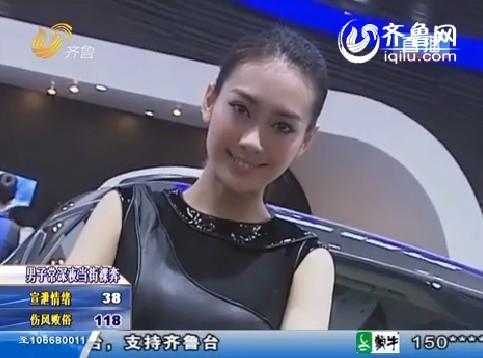 青岛车展 车模人气高
