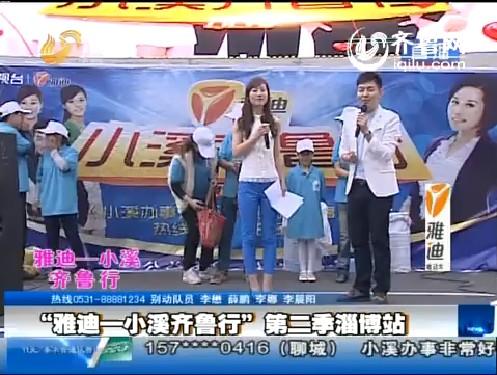 小溪齐鲁行:雅迪捐助五千块钱助云珠上学