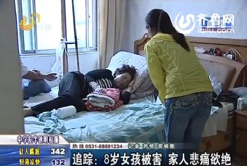 追踪:8岁女孩小艾钰被害 家人悲痛欲绝