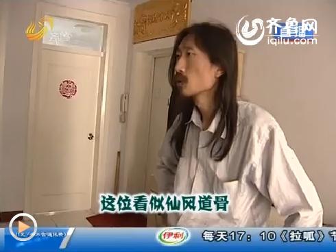枣庄:网虫上网成瘾 长发披肩精神恍惚