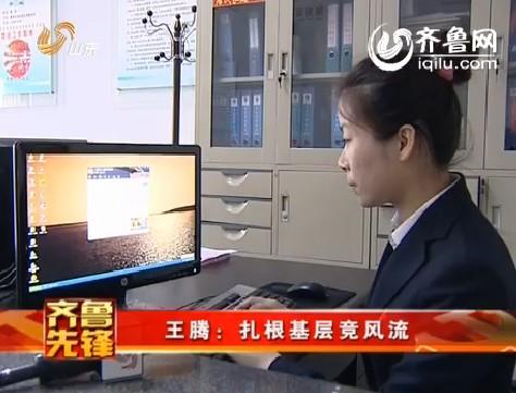王腾:扎根基层竞风流