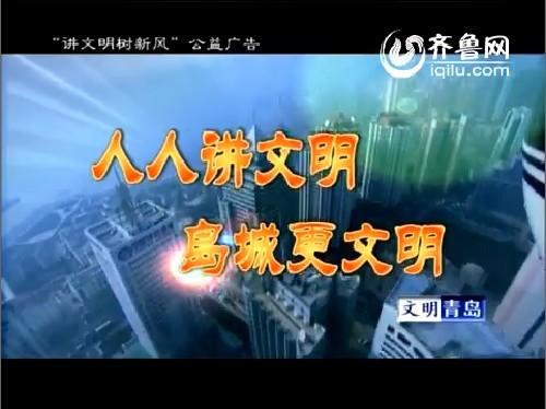 讲文明树新风——青岛市创建文明城市宣传片(建筑篇)