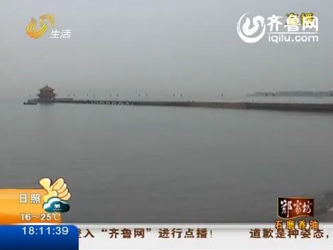 """青岛:百年栈桥成""""断桥"""" 谢客仨月""""疗伤"""""""