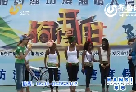 2013年06月23日《逍遥游》:骑开得胜——潍坊滨海情人湾