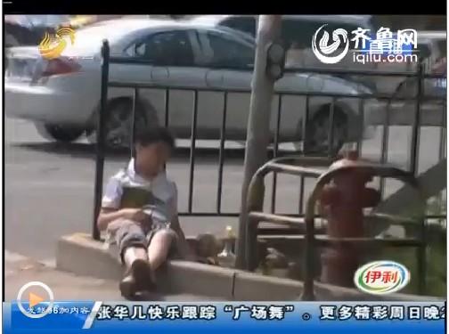 济南:小小少年 醉卧街头