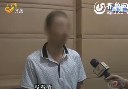 潍坊:男子撞人后逃逸 被撞的竟是车主亲爹