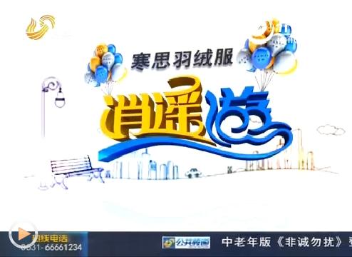 逍遥游20130707:《骑开得胜》