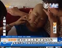 济南:8岁白血病男孩牵动众人心