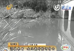 菏泽:深夜神秘来电 女儿意外坠河身亡