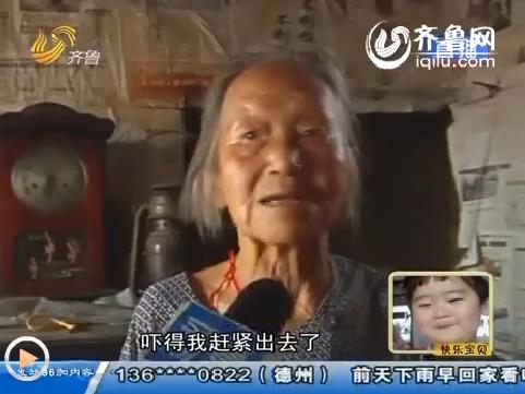 青岛:午夜巨响 家里惊现神秘大洞