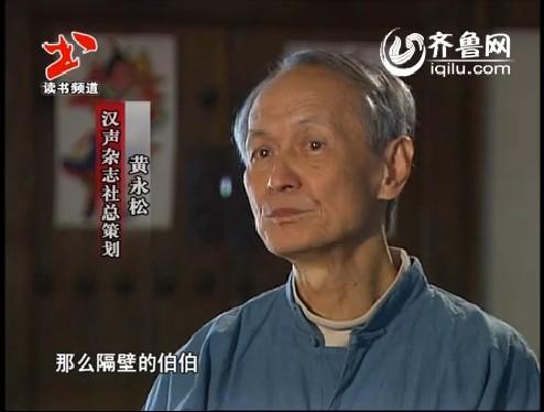 微语录:黄永松——传统文化的守望者