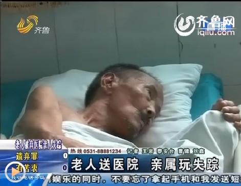 泰安:老人被抛弃医院 亲属玩失踪