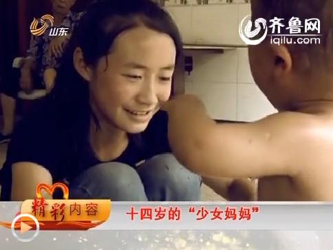 """2013年08月11日《天下父母》播出:十四岁的""""少女妈妈"""""""