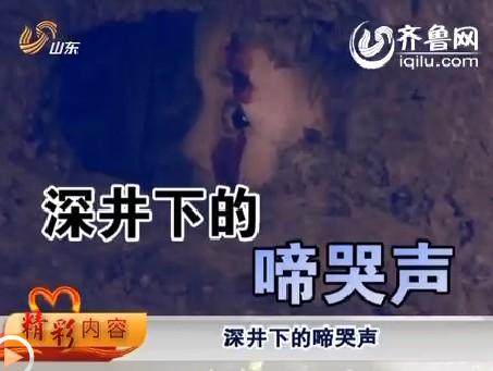 2013年09月08日《天下父母》播出:深井下的啼哭声