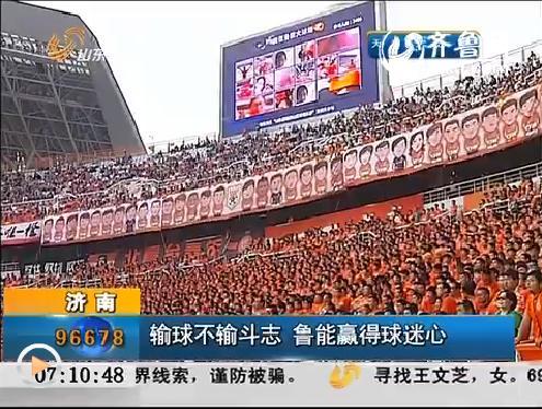 济南:输球不输斗志  鲁能赢得球迷心