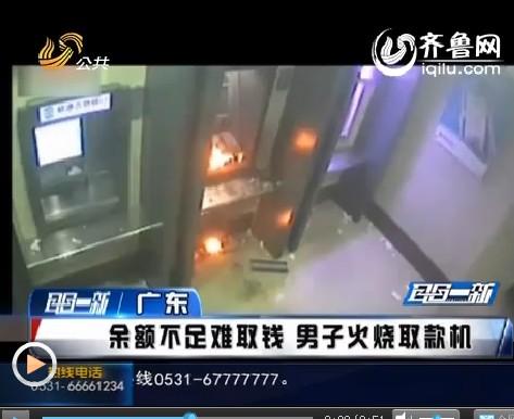 广东:余额不足难取钱 男子火烧取款机