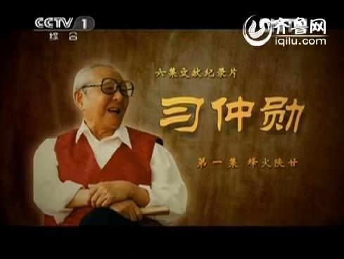 习仲勋诞辰100周年文献纪录片 第一集:烽火陕甘