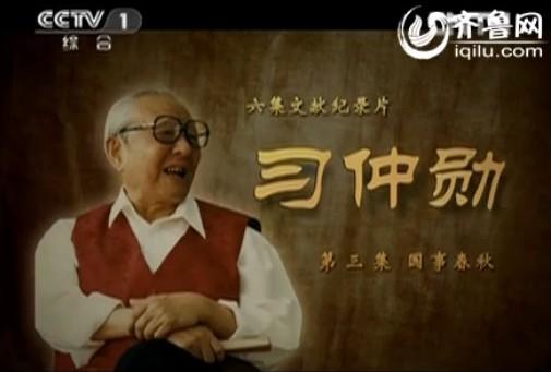 习仲勋诞辰100周年文献纪录片 第三集:国事春秋
