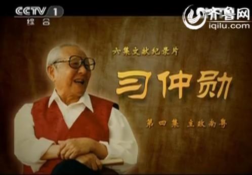 习仲勋诞辰100周年文献纪录片 第四集:主政南粤