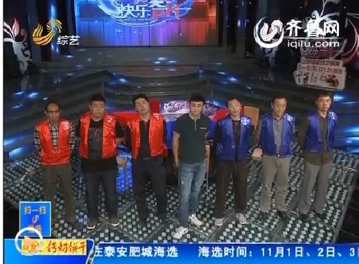 2013年10月25日《快乐大PK》:济南天王队VS德州佳和队