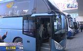 济南:济莱城际公交目前试运行 后期加班次
