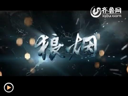 《狼烟》宣传片 11月22日齐鲁频道开播