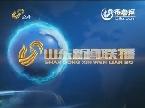 2013年11月27日山东新闻联播完整版