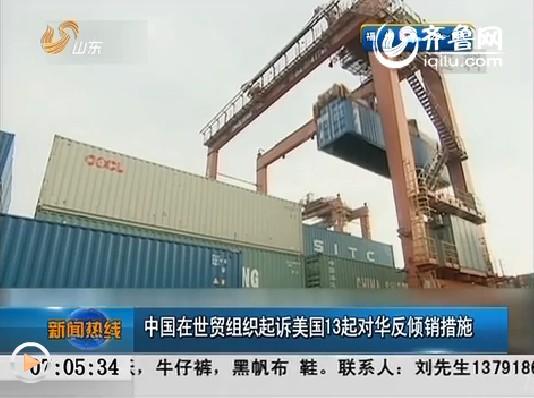 中国在世贸组织起诉美国13起对华反倾销措施