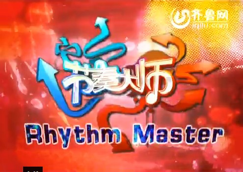 2013年12月07日《节奏大师》电视版来袭 帅气主播辛凯带你一起成为Master