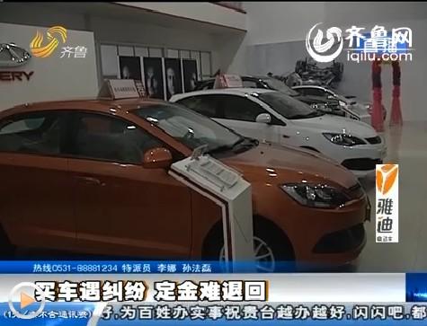 聊城:买车遇纠纷 定金难退回