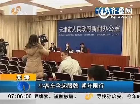 天津:小客车16日起限牌 2014年限行