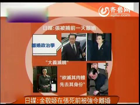 张成泽临终遗言:金正恩对朝经济无策