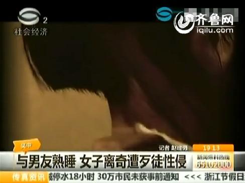 江苏女孩出租屋内裸睡遭歹徒入室强奸 男友在旁熟睡