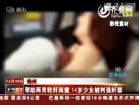 梅州14岁少女帮助两男轮奸闺蜜 被判强奸