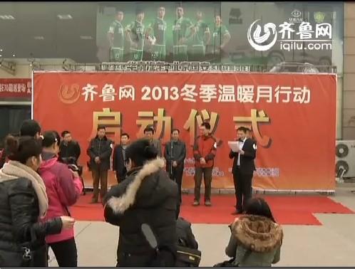 2013泰安齐鲁网温暖月活动启动仪式