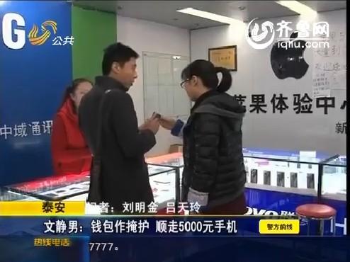 """泰安:""""文静男"""":钱包作掩护 顺走5000元手机"""