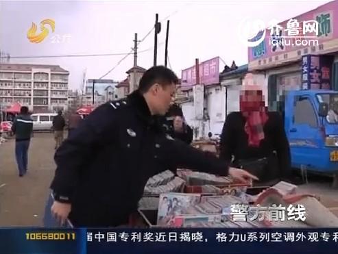 """俩摊主:集市上叫卖""""黄碟"""" 遇上民警栽了"""