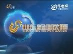2013年12月22日山东新闻联播完整版
