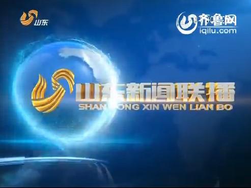 2013年12月24日山东新闻联播完整版