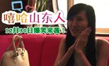 齐鲁网出品网络剧《嘻哈山东人》 12月30日上线发布