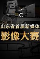 山东省新媒体影像大赛