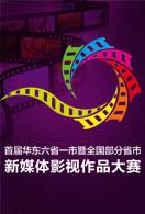 首届华东六省一市新媒体影视作品大赛