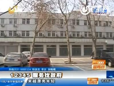 济南12345市民服务热线