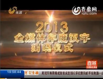 2013全媒体年度汉字揭晓仪式全程实录