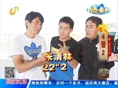 季冠军之战:朱清林转败为胜 展现军人实力