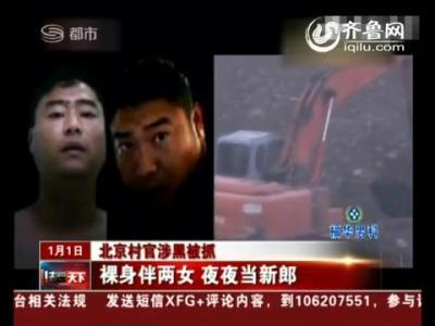 北京涉黑村官被抓时裸身伴两女 画面曝光