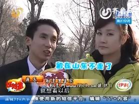 【拉对象】唐东和程艳丽(下)