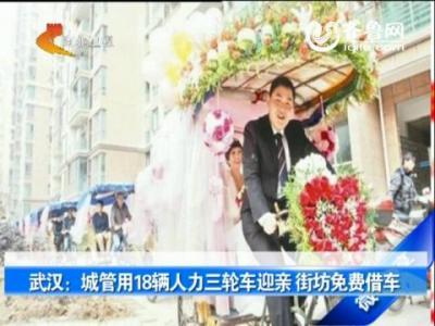 武汉:城管用18辆人力三轮车迎亲 街坊免费借车