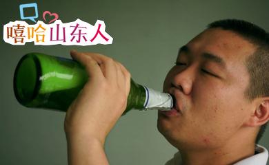 嘻哈山东人第2集:喝酒那点事